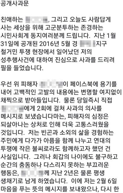 김 목사 공개사과문