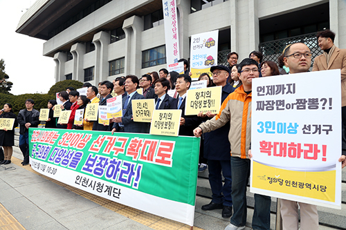 정치개혁 인천행동은 13일 인천시청 앞에서 기초의회 2인선거구를 줄이고 3인이상 선거구를 확대하라는 내용의 기자회견을 진행했다.