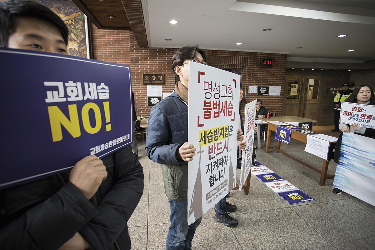 예장통합 총회재판국은 13일 오전부터 서울 종로구 연지동 한국기독교백주년기념관에서 심리를 열었다. 이에 명성교회 세습에 반대하는 각 단체들은 백주년기념관에서 정당한 재판을 촉구하는 시위를 벌였다.