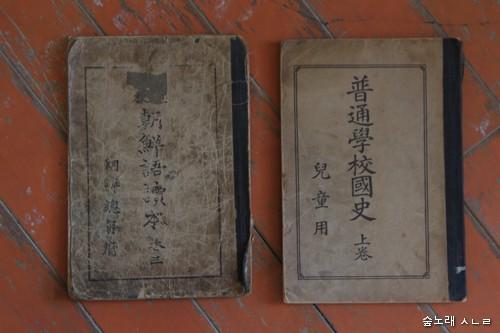 일제강점기 조선총독부 교과서. 왼쪽은 '조선말'을 가르치는 교과서. 오른쪽은 '국사'라는 이름으로 '일본사'를 가르치는 교과서.