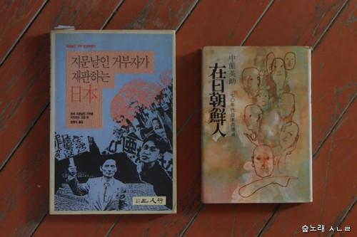 재일조선인 삶을 다룬 다른 책. '지문날인'을 놓고 한국 정부는 재일조선인한테 힘이 되어 준 적이 없다. 한국은 언제쯤 재일조선인을 품는 정책을 펼 수 있을까.