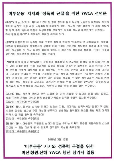 """마산·창원·진해YWCA는 """"미투운동 지지""""."""