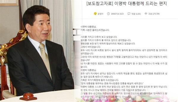 2008년 7월 16일 노무현 전 대통령이 '16대 대통령' 명의로 이명박 당시 대통령에게 보낸 편지.
