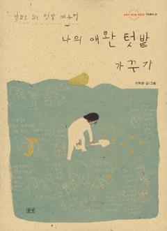 <나의 애완 텃밭 가꾸기> 이학준 글/그림