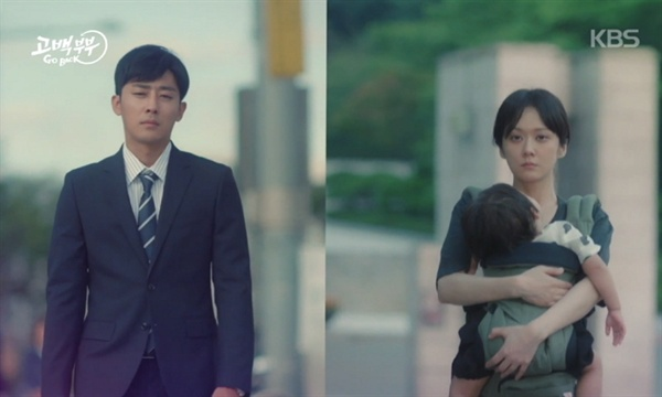 KBS 드라마 <고백부부> 한 장면