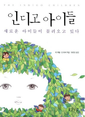 2003년에 한국말로 나온 <인디고 아이들>. 어느새 '아이들'이 사회살이를 겪으며 어른이 되었습니다.