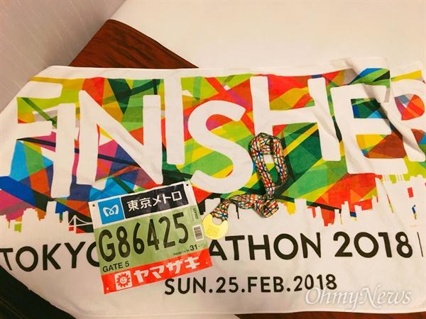 2018 도쿄 세계국제마라톤