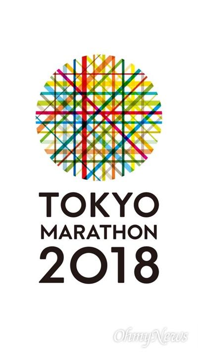 2018 도쿄 세계국제마라톤 공식 로고
