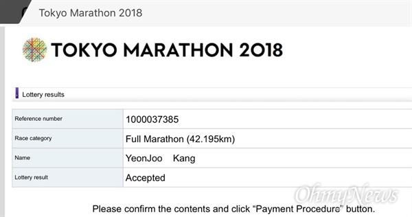 2018 도쿄 세계국제마라톤 참가자 확정 메일
