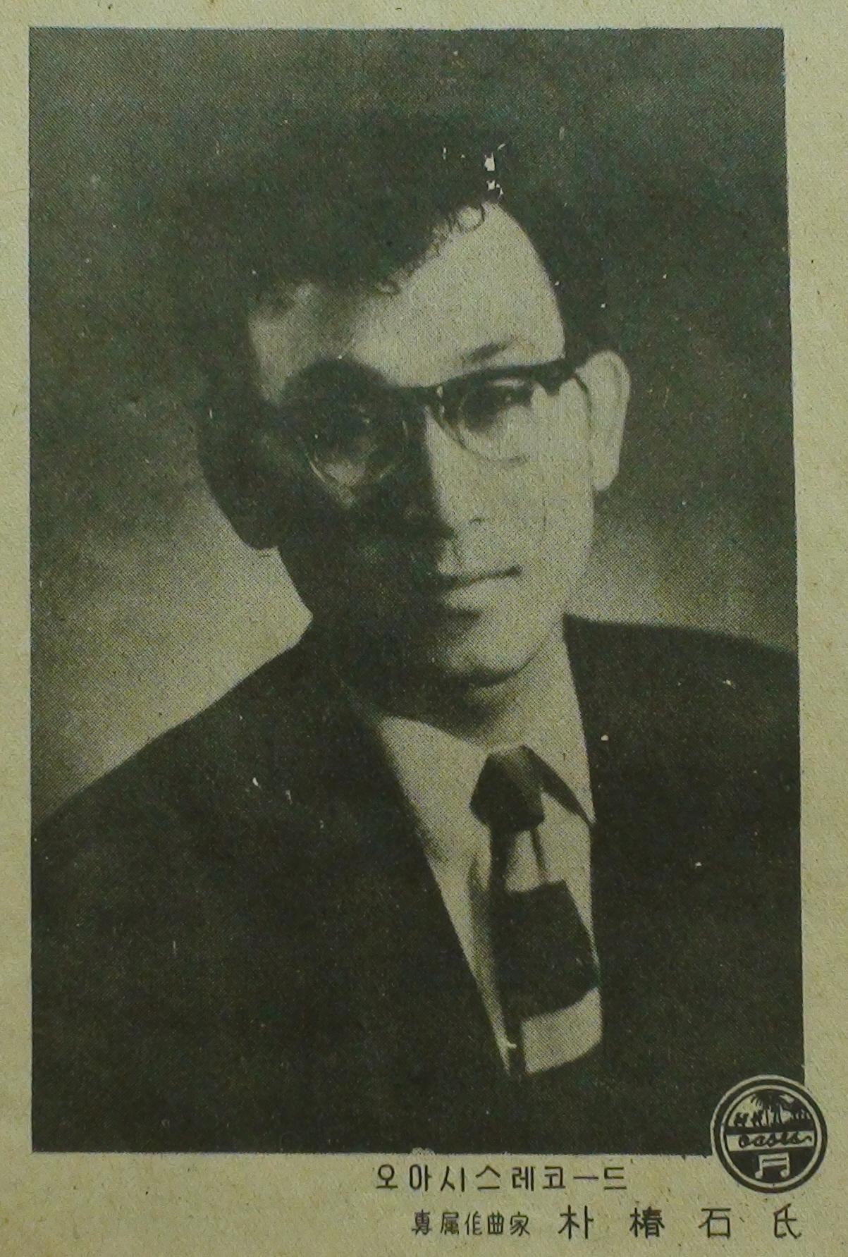 1957년 간행 <박춘석 작곡집>에 실린 박춘석 사진.