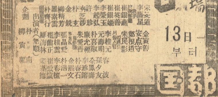 1949년 공연 광고에 서울스윙킹밴드 멤버로 소개된 박춘석. 아랫줄 오른쪽에서 다섯 번째에 이름이 보인다.