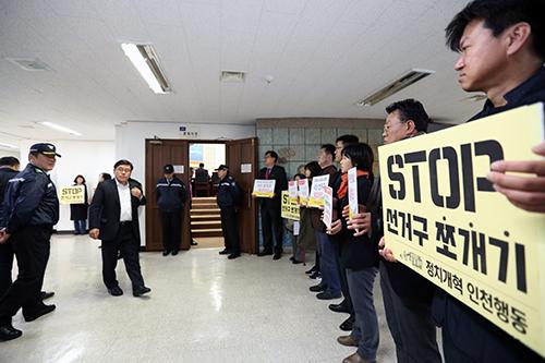 정치개혁 인천행동과 정당들이 16일 인천시의회 본회의장 앞에서 선거구 쪼개기를 반대하는 피켓팅을 진행했다.