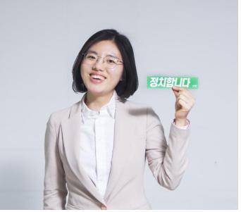안소정 녹색당 시의원 예비후보 시흥시 가선거구에 녹색당 예비후보이자, 청년, 여성 후보로 출마하는 안소정씨.