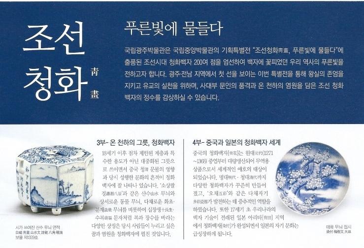 2015년 2월 국립광주박물관에서 연 기획전시 '조선청화 푸른빛에 물들다' 안내장 부분. 청화백자의 무늬 그림을 과연 '푸른빛'이라 할 수 있을까.