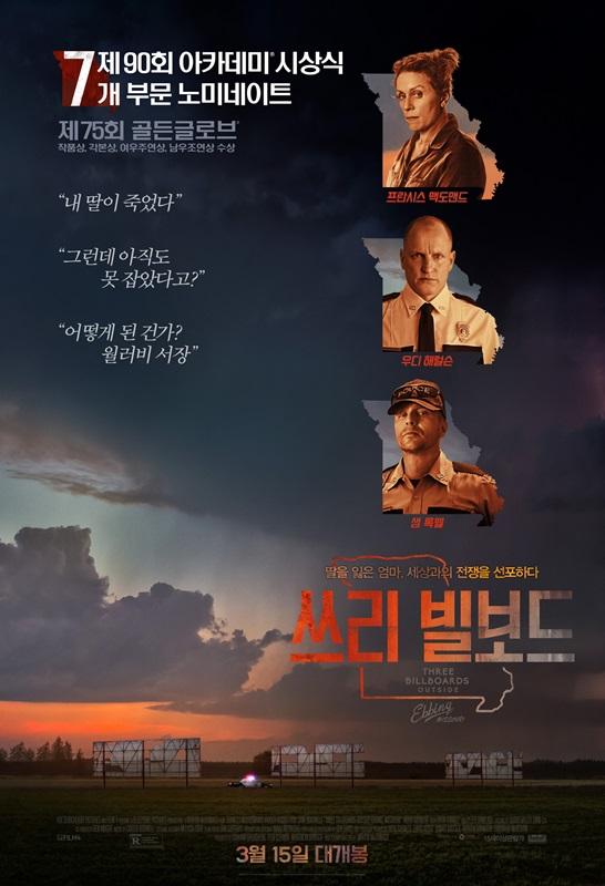 영화 <쓰리 빌보드>의 포스터.