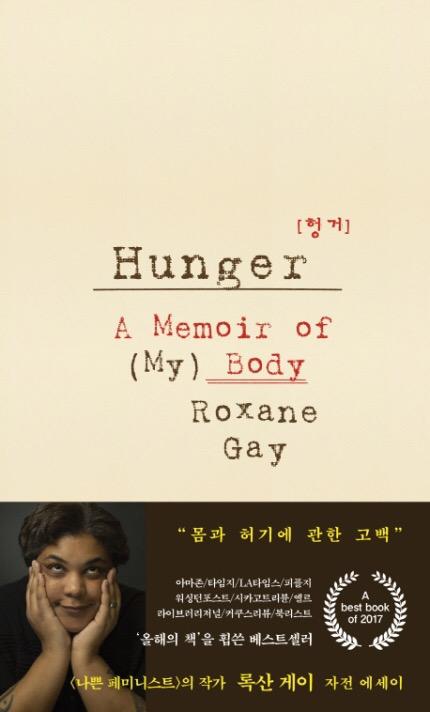 록산게이 <HUNGER> 노지양 옮김 사이행성 출판사