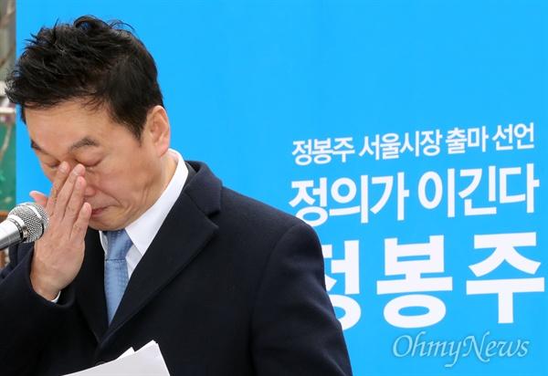 서울시장 출마 선언한 정봉주의 '눈물' 정봉주 전 의원이 18일 오전 서울 마포구 연남동 연트럴파크에서 서울시장 출마선언을 하던 도중 눈물을 훔치고 있다.