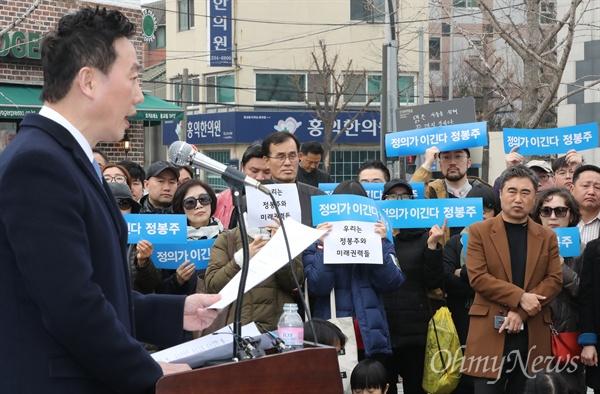 정봉주 출마선언에 함께한 지지자들 정봉주 전 의원이 18일 오전 서울 마포구 연남동 연트럴파크에서 서울시장 출마선언을 하는 동안 정 전 의원의 지지자들이 '정의가 이긴다'라고 적힌 팻말을 들고 있다.