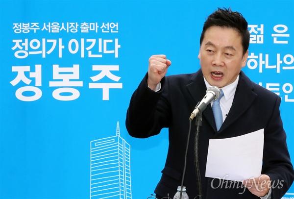 주먹 불끈 쥔 정봉주 정봉주 전 의원이 18일 오전 서울 마포구 연남동 연트럴파크에서 서울시장 출마선언을 하던 도중 주먹을 불끈 쥐어보이고 있다.