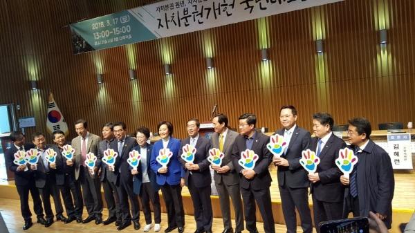 홍미영 17일 오후 서울시청에서 열린 '자치분권개헌 국민대토론회'에 참석자들이 기념촬영을 하고 있다.ⓒ인천뉴