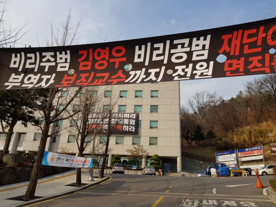 검은 현수막에 뒤덮힌 총신대 지난 1월 29일부터 학생들이 49일째 농성중인 총신대. 김영배 기자.