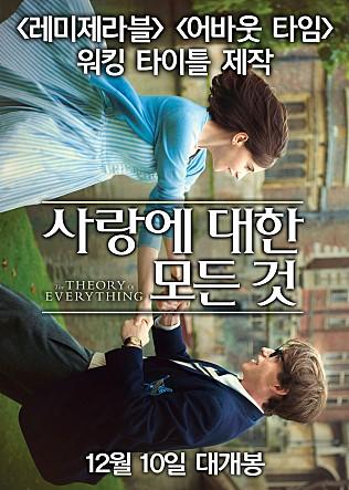 지난 14일 타계한 세계적 물리학자 고 스티븐 호킹의 젊은 시절을 다룬 영화 <사랑에 대한 모든 것>(2014) 포스터