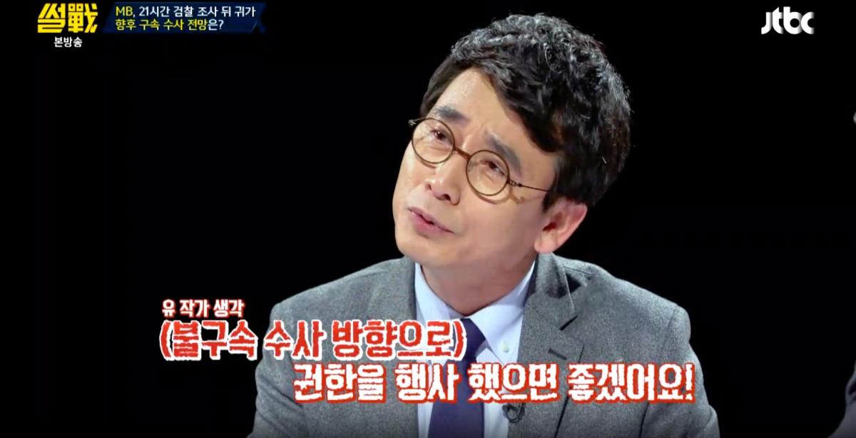 JTBC 시사토크 프로그램 <썰전>의 고정 패널로 출연하는 유시민 작가가 15일 방송에서 이명박 전 대통령의 불구속을 주장해 논란을 일으켰다.