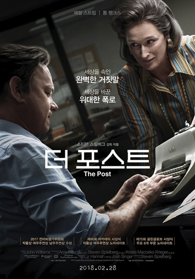 영화 <더 포스트>의 포스터.