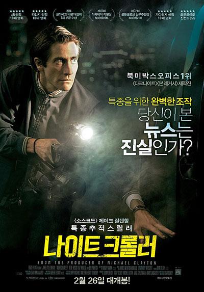영화 <나이트 크롤러>의 포스터.