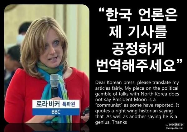 3월 18일, 로라 비커 BBC 한국 특파원은 자신의 기사를 공정하게 번역해달라는 글을 트위터에 올렸다.