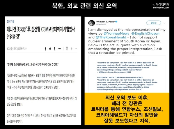 연합뉴스는 페리 전 미국 국방장관이 한국과 일본이 독립적인 핵무기 보유를 선호한다고 보도했다. 그러나 페리 전 장관은 자신의 발언을 잘못 보도했다고 지적했다.
