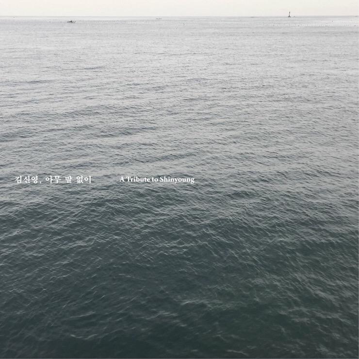 김신영의 추모앨범