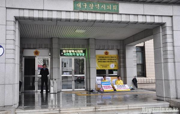 2018년 3월 15일, 장태수, 김성년 두 사람은 대구시의회 앞에서 단식 농성을 시작했다.