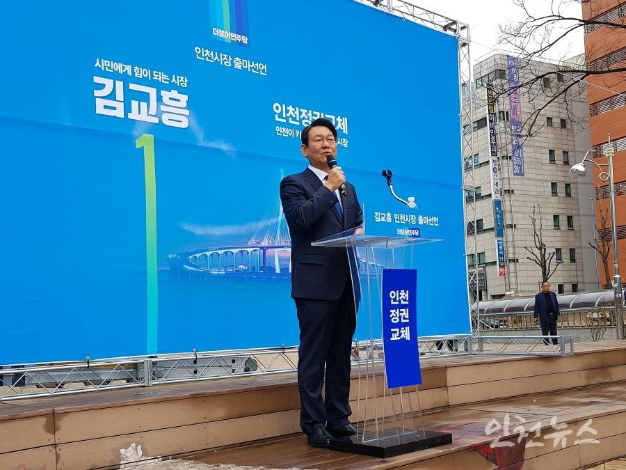 19일 김교흥 전 국회사무총장이 인천시장 출마선언을 했다. ⓒ 인천뉴스