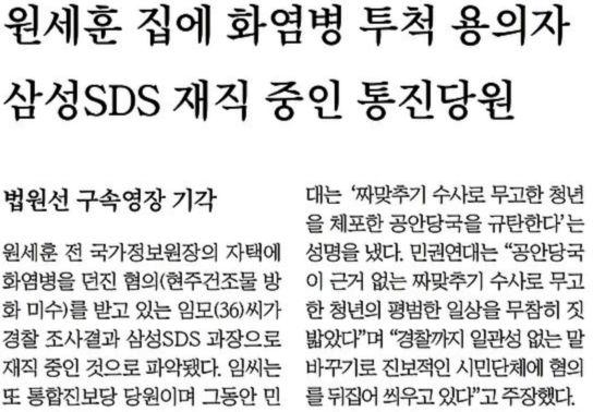 2013년 5월 20일자 중앙일보 15면 기사