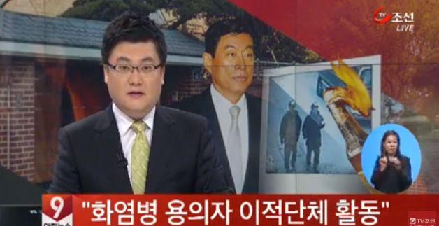 2013년 5월 22일 TV조선 아침뉴스 화면 갈무리