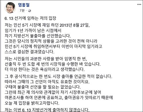 출마예상자로 거론되어오던 염홍철 전 대전시장이 '불출마'의 뜻을 페이스북을 통해 밝혔다.