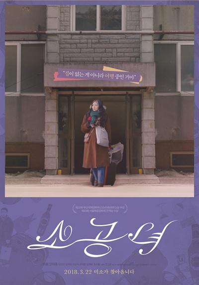 영화 <소공녀>의 한 장면.