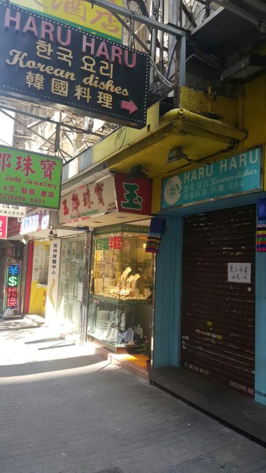 템플스트리트 인근 한국식당