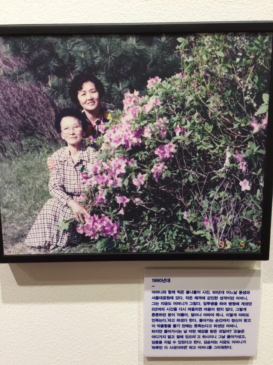 김순자 씨의 어머니와 함께 찍었던 사진. 지난 2016년 서울시민청에서 '기억발전소' 기획으로 사진전시회를 하였다.
