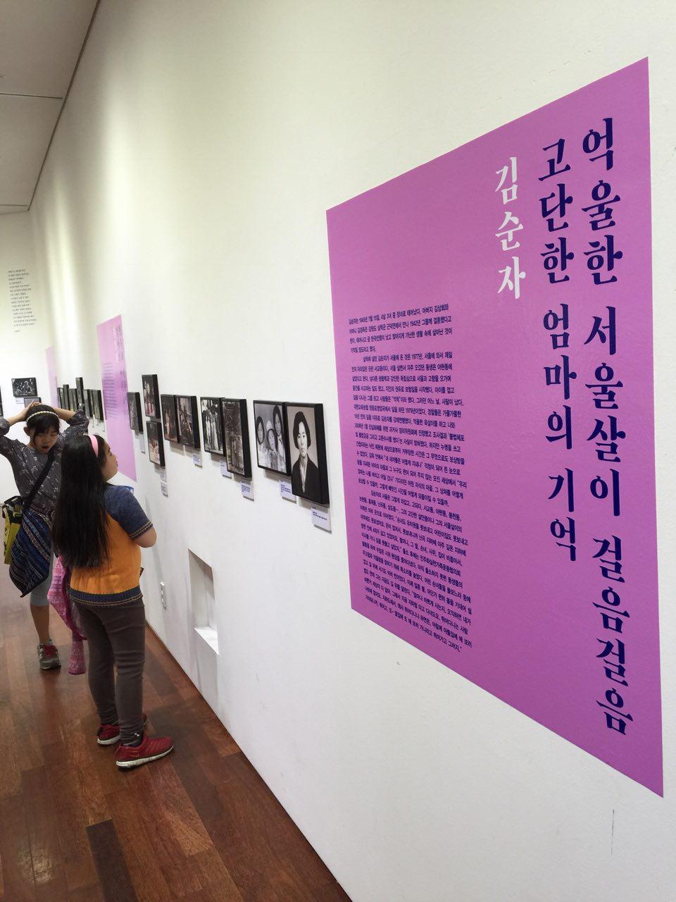 '기억발전소' 기획으로 시민청에서 열린 사진전시회