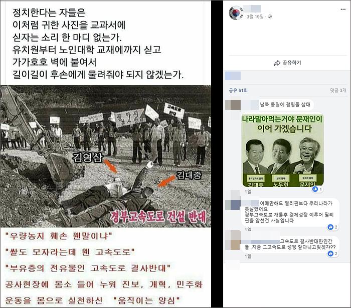 지난 19일, 페이스북 타임라인 올라온 사진. 비슷한 게시물은 여러 건 올라왔다.