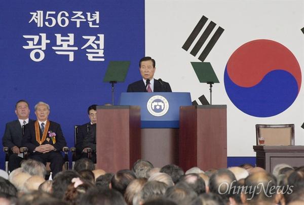 김대중 대통령이 지난 2001년 8월 15일 오전 충남 천안 독립기념관 겨레의 집에서 열린 제56주년 광복절 경축식에 참석해 경축사를 하고 있다.