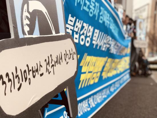 3월 31일, 전북 전주 택시 고공농성 현장에 희망버스가 찾는다. 21일 오전 이를 알리는 기자회견이 전주시청 앞에서 열렸다.