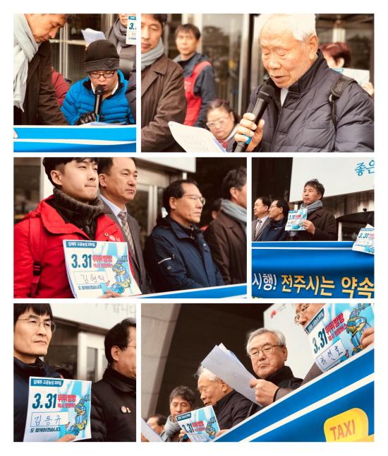 전주 택시노동자 김재주씨를 응원하는 시민들의 모습