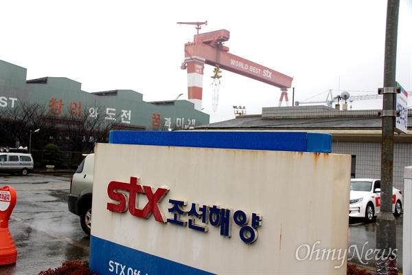 창원진해 STX조선해양.