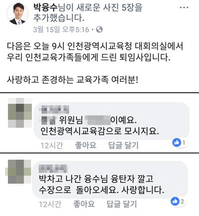 지난 15일 박융수 전 인천시교육청 부교육감이 페이스북에 올린 글과 A 교육장의 댓글 캡쳐 사진.