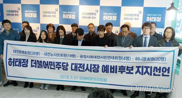 대전문팬과 대전노사모, 공정사회대전시민연대, 허니문 회원 등 71명이 21일 허태정 더불어민주당 대전시장 예비후보 지지를 선언했다.