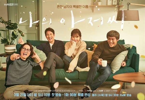 22일 tvN 새 수목 드라마 <나의 아저씨>가 첫방송됐다.