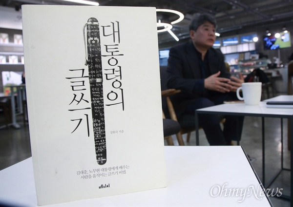 김대중·노무현 전 대통령의 말과 글을 담당했던 강원국 전 대통령 연설비서관